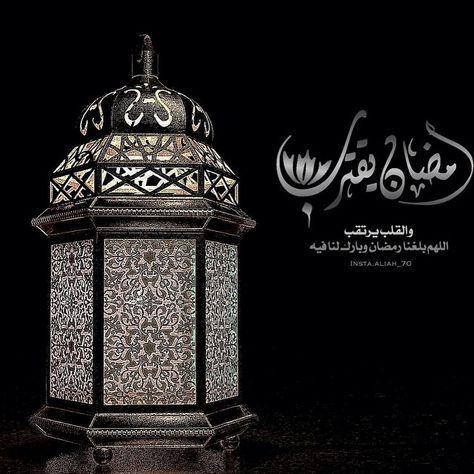 رمضان يقترب والقلب يرتقب اللهم بلغنا رمضان وبارك لنا فيه Happy Eid Mubarak Ramadan Kareem Eid Mubarak Greetings