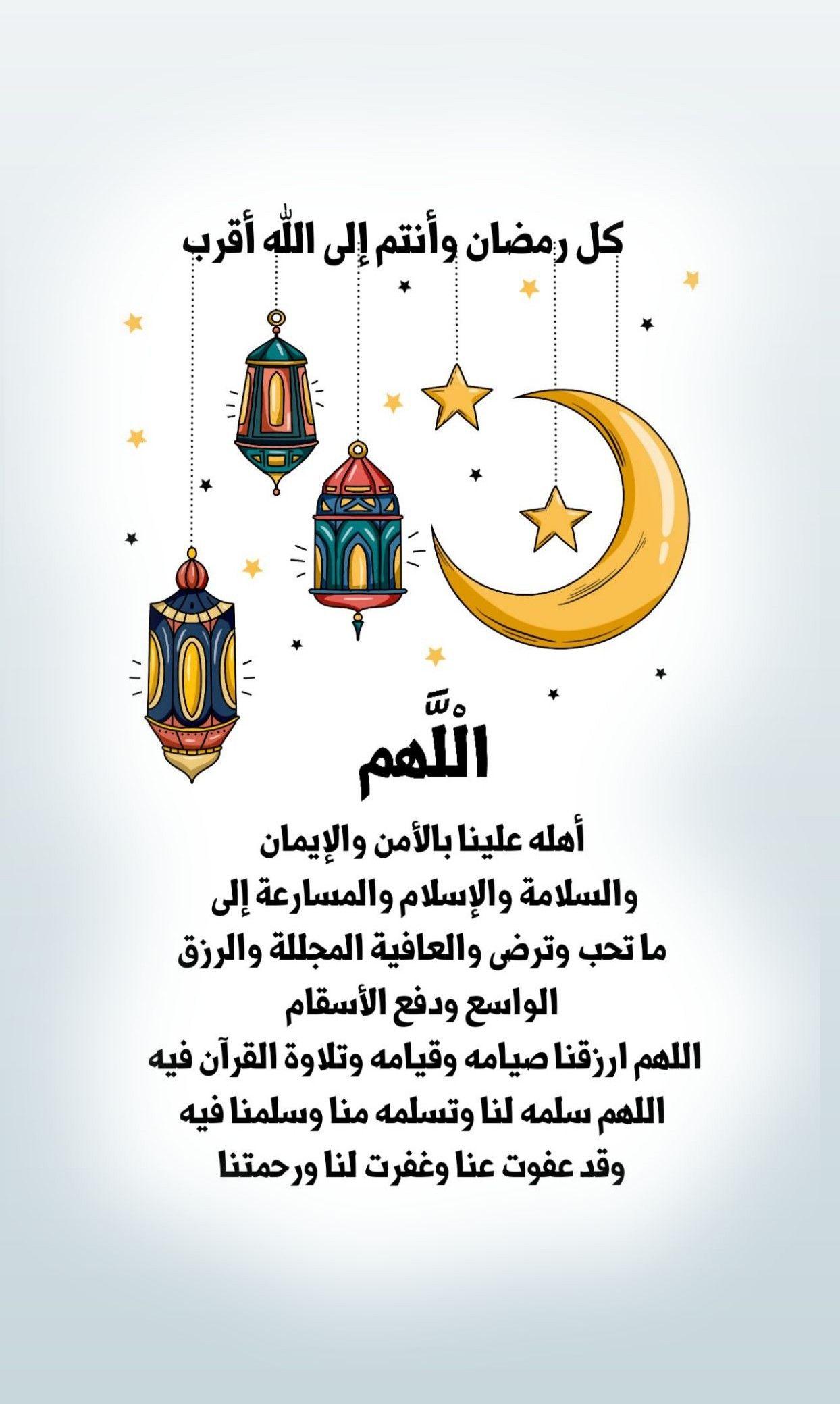 Pin By Taataaa On دعاء و حكمه Ramadan Images Ramadan Day Ramadan Kareem