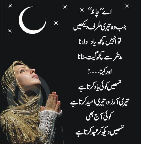 Urdu Eid Poetry Sms Pics For Facebook Eid Poetry Eid Mubarak Quotes