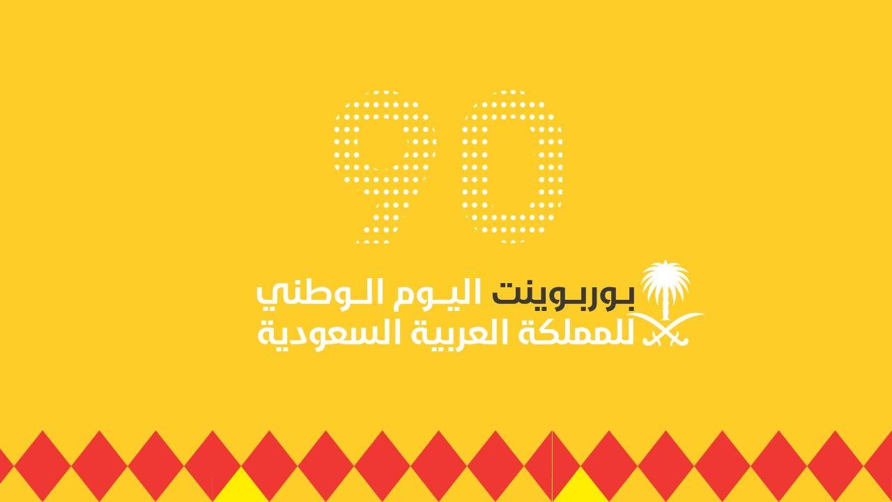 تحميل بوربوينت عن اليوم الوطني السعودي 90 ادركها بوربوينت Life Skills Activities Skills Activities Life Skills
