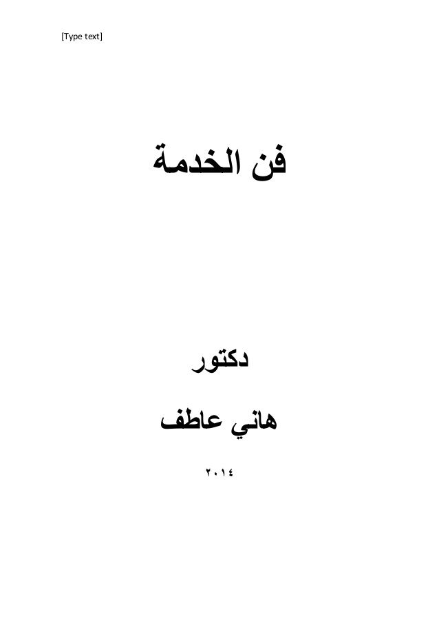 Pin By Fanou On عيش وملح ماجى حبيب Text Texts Fails