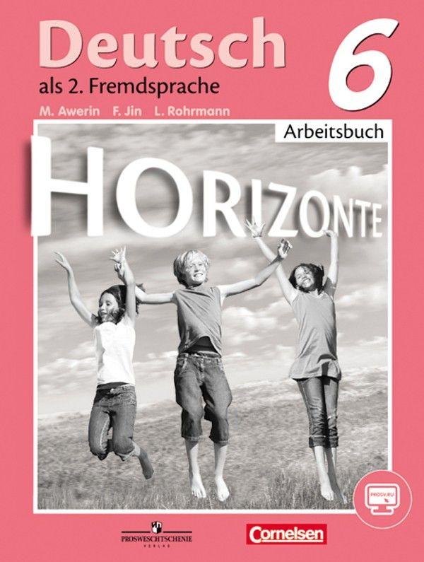 Скачать бесплатно немецкий горизонты м.м.аверин ф.джин 6 класс