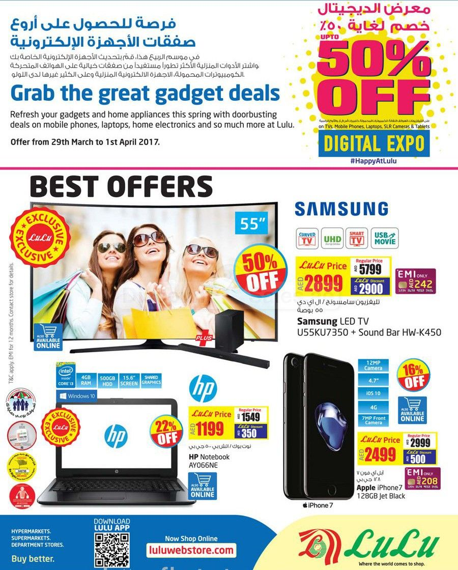 Grab The Great Gadget Deals Up To 50 Off Lulu Refresh Your Gadgets And Home Appliances This Spring With Cameras And Accessories Mobile Accessories Gadgets