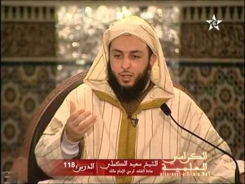 الدرس 118 من شرح موطأ الإمام مالك الشيخ سعيد الكملي Youtube All About Islam Islam