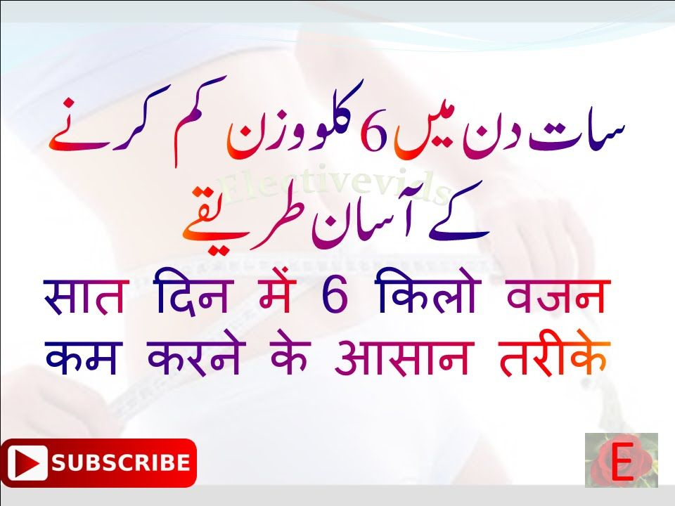 How to lose weight fast 6 kg in 7 days motapay ka ilaj in urdu how to lose weight fast 6 kg in 7 days motapay ka ilaj in ccuart Choice Image