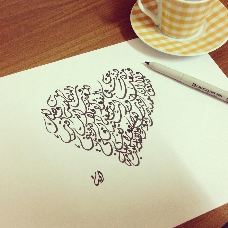 الخط العربي يزي ن الشعر Arabic Calligraphy Art Word Drawings Calligraphy Art