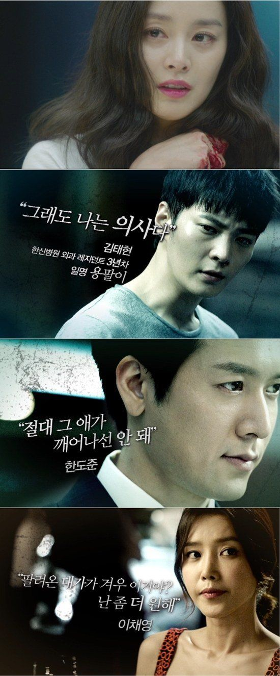 Yong Pal Sub Indo : First, Episode, Blast,, Tae-hee, Indeed