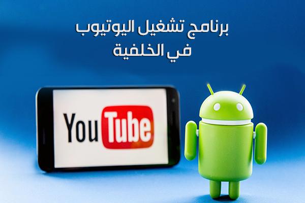 تشغيل اليوتيوب في الخلفية بدون روت عبر برنامج Floating Tube مشغل اليوتيوب في الخلفية Cooking Timer Youtube Cooking