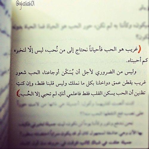 ـ رواية أمل بيأس ل فاطمة فهد العواد ـ مقطع ١٤٣٦ أمل بيأس فاطمة فهد Hug Quotes Positive Notes Arabic Love Quotes