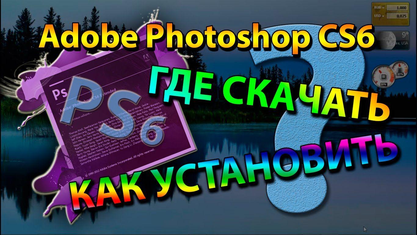Adobe photoshop cs6 на русском языке через скачать бесплатно, без.