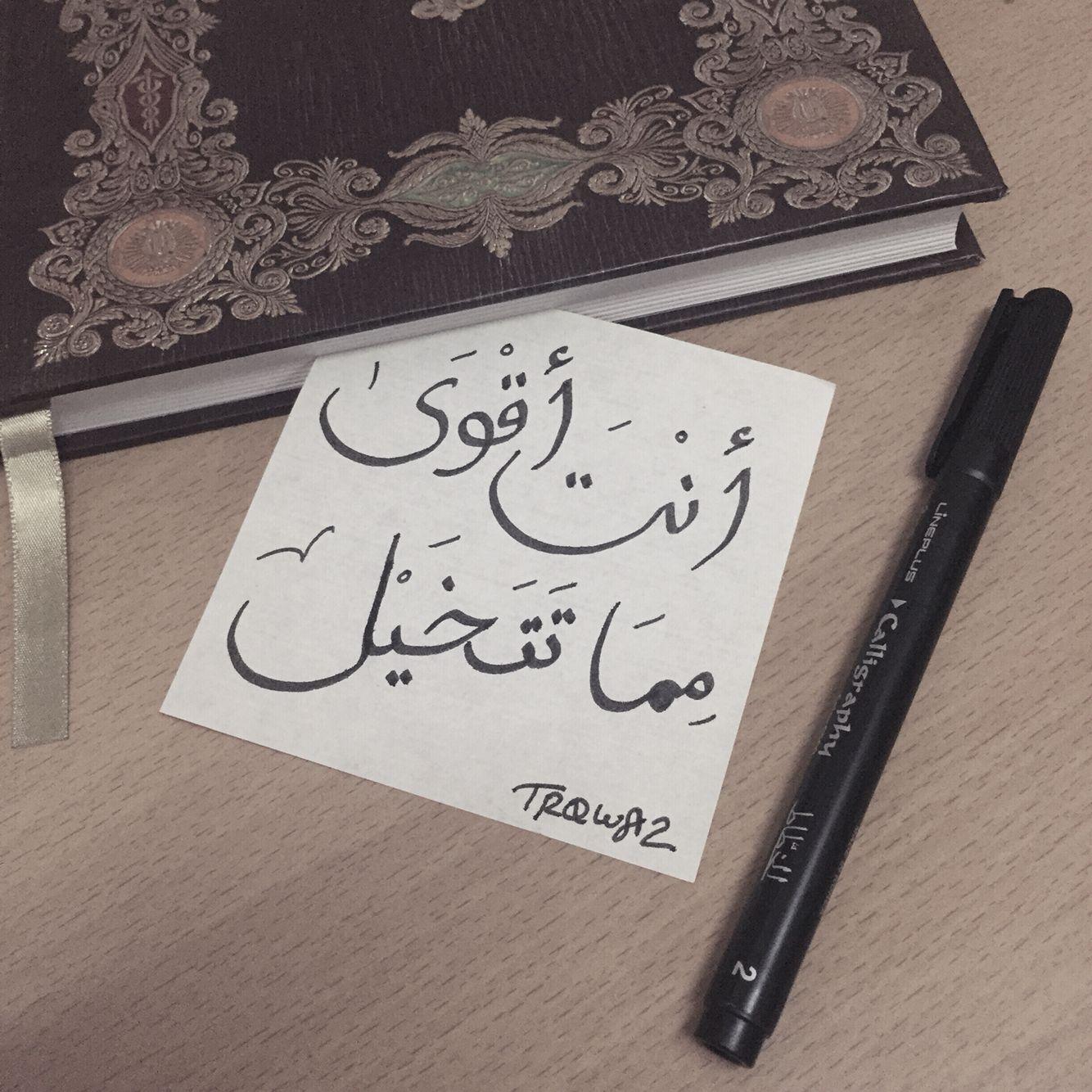 أنت أقوى مما تتخيل خطوط عربية خط Quotations Arabic Quotes Words