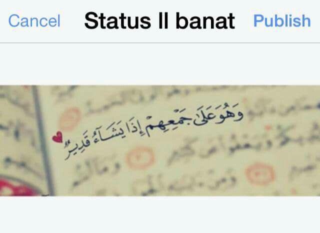 اللهم يا جامع الناس الي يوم لا ريب فيه اجمع بيني و بين سعادتي و استجابه دعاىي بما شيىت يا مقتدر Quran Quotes Quotes Quran