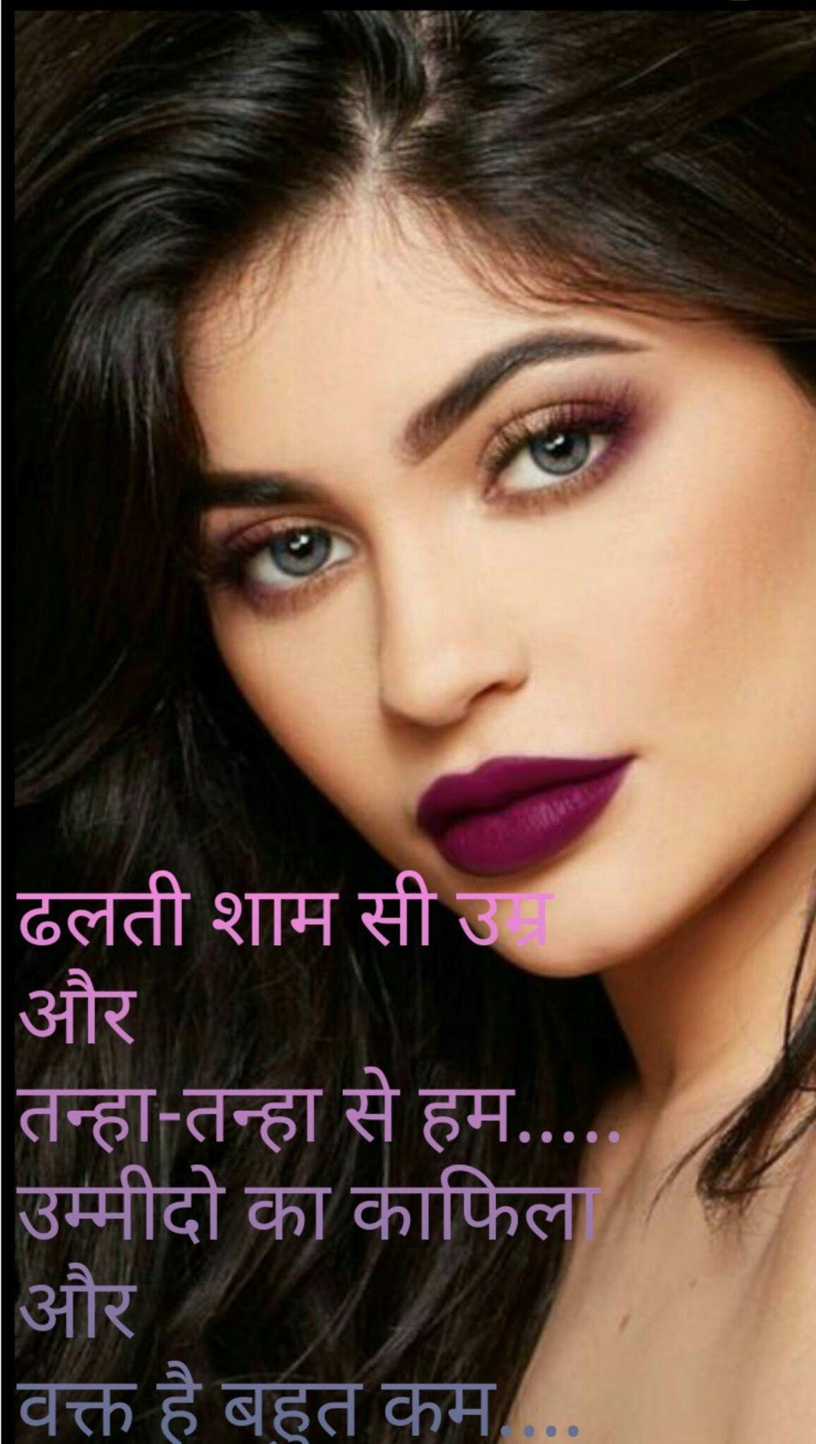 Pin By Basanta Nanda On Hindi Shayari My Mood Feelings Real