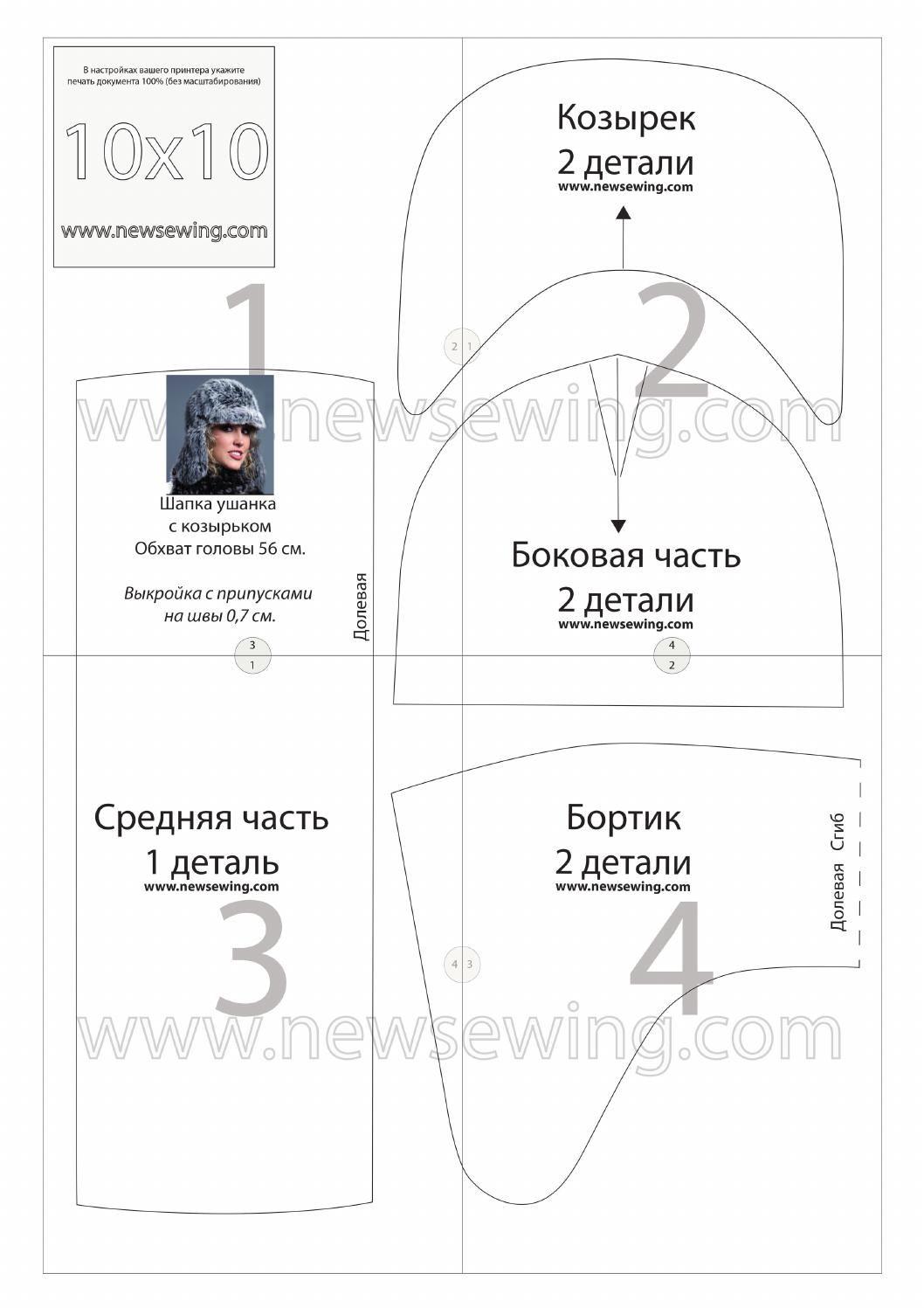 Shapka Ushanka Mod 1 Hat Patterns To Sew Sewing Paterns