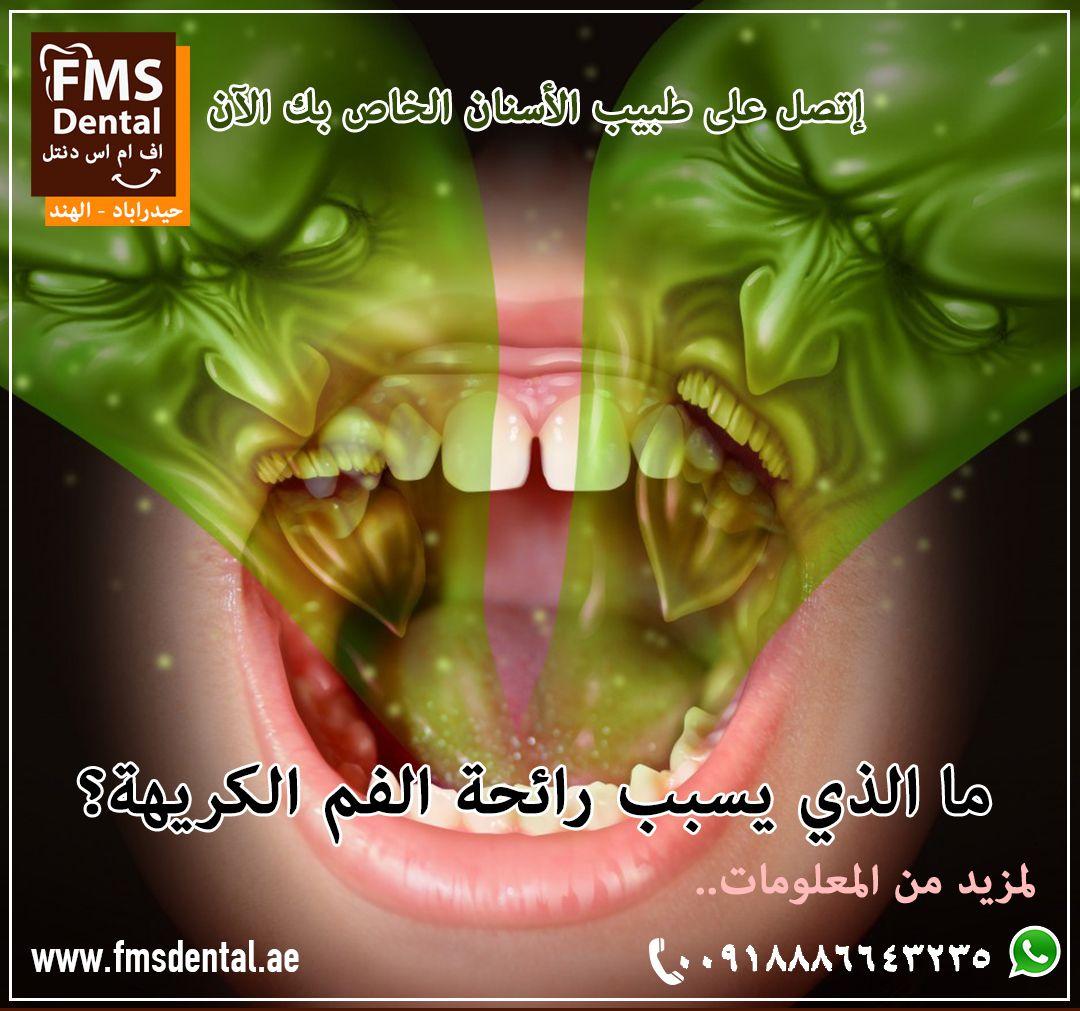 ما الذي يسبب رائحة الفم الكريهة Movie Posters
