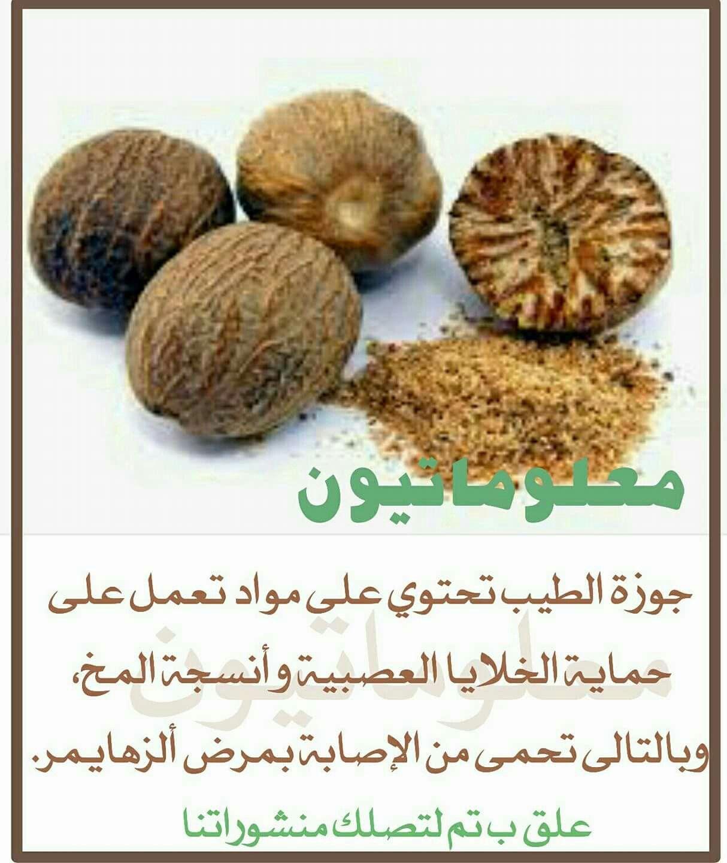 Pin By Silamimi Bkhota On الطب النبوي و طب الاعشاب Organic Health Fruit Health Health Facts Food