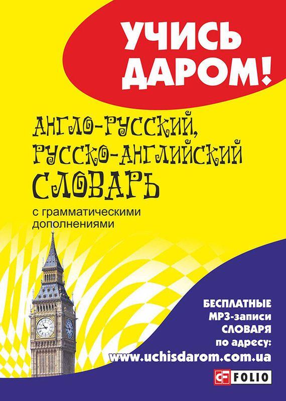 Англо-русский словарь mp3 скачать бесплатно