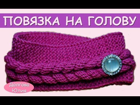 вязание спицами для начинающих повязка на голову Knitting For