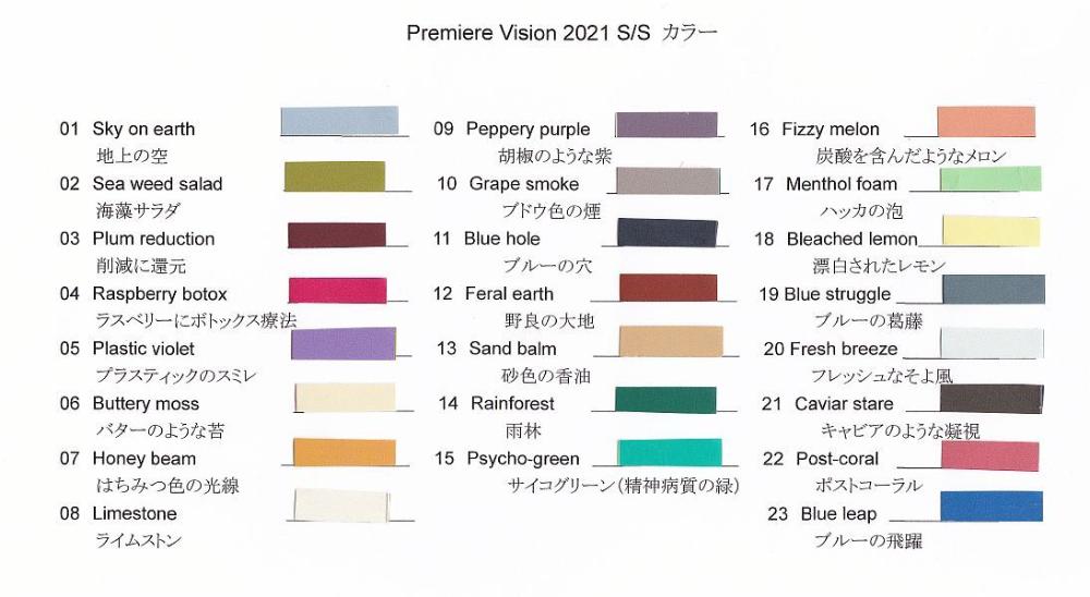 2021 トレンド カラー 2021年の流行色/トレンドカラーは3色!選出理由や組み合わせ方法も【...