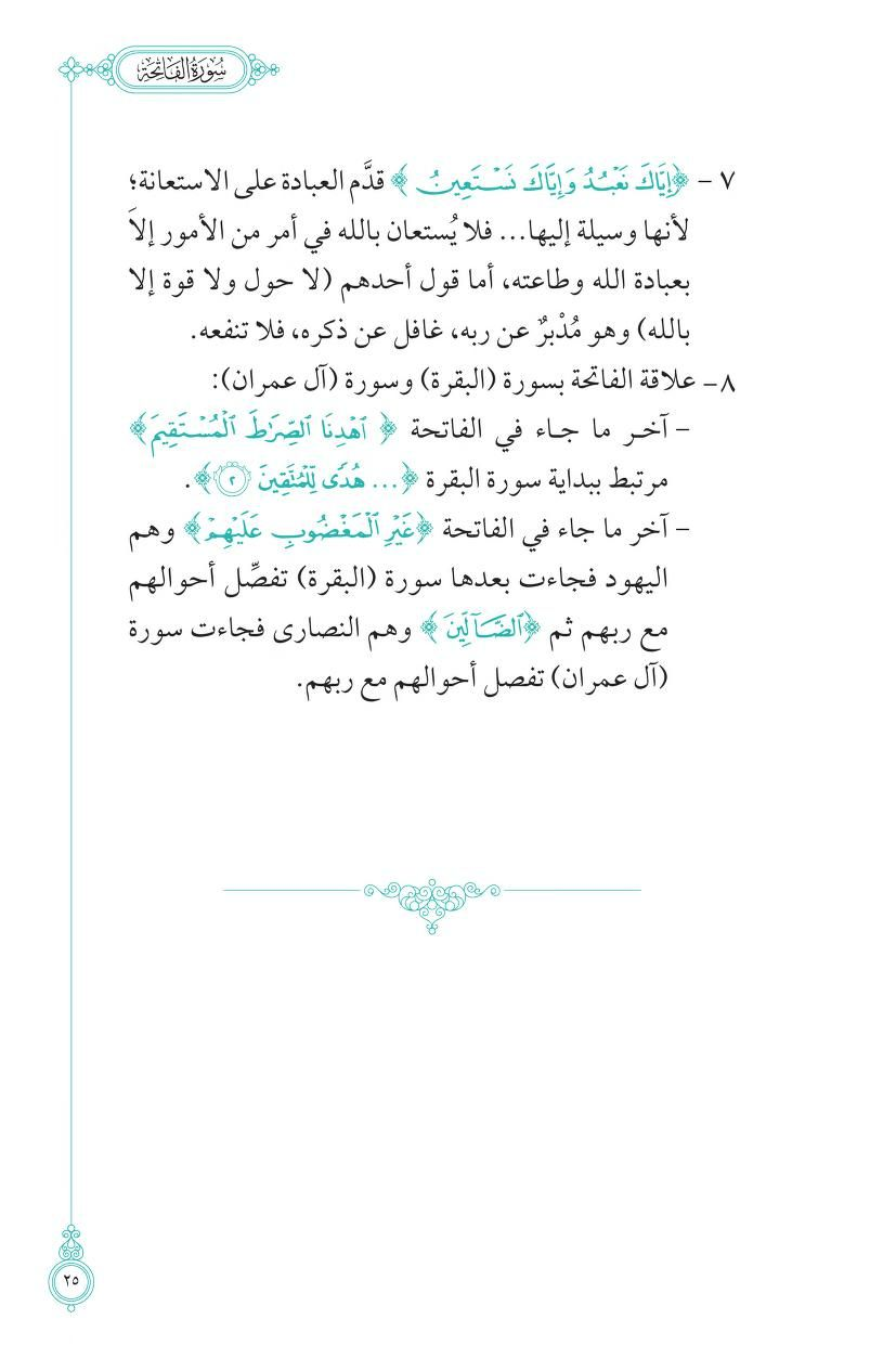 كتاب أول مرة أتدبر القرآن Free Download Borrow And Streaming Internet Archive Pdf Books Reading Book Club Books Free Books Download