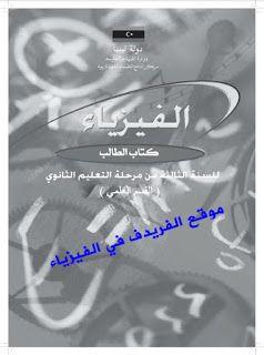 تحميل كتاب فيزياء ثالث ثانوي ليبيا ـ الكهرباء والمغناطيسية Pdf Physics Irregular Verbs Ramadan