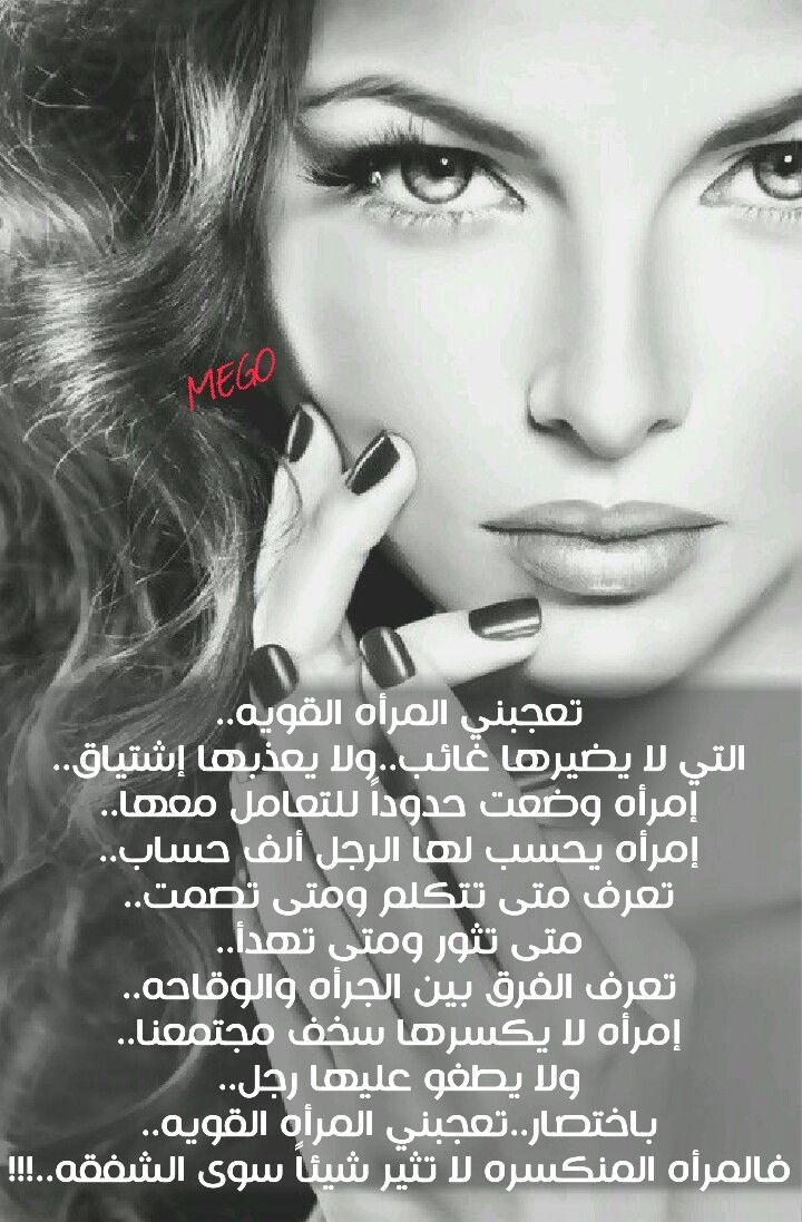 Mego امرأه قويه عربي كبرياء Popular Arabic Photography Popular Quotes Arabic Quotes Beach Lovers Quotes