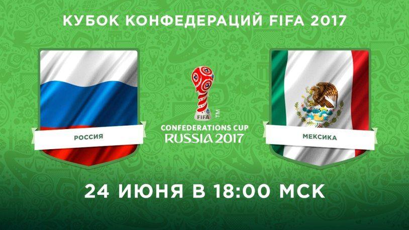 Meksika Rossiya 24 06 2017 Http Tnt Ru Site News Meksika Rossija 24 06 2017 Prjamoj Ehfir 2017 06 24 4628 Fifa Confederations Cup Fifa Cup