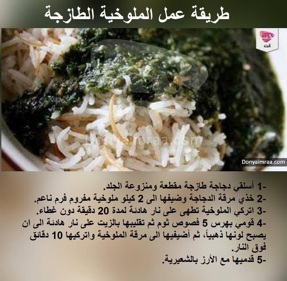 الملوخية من الأطباق الشرقية المشهورة جدا في معظم البلدان العربية حيث تتميز بمذاقها الرائع وطعمتها الفريدة إليكم نقدم طريقة عمل الملوخية Cooking Food Chicken