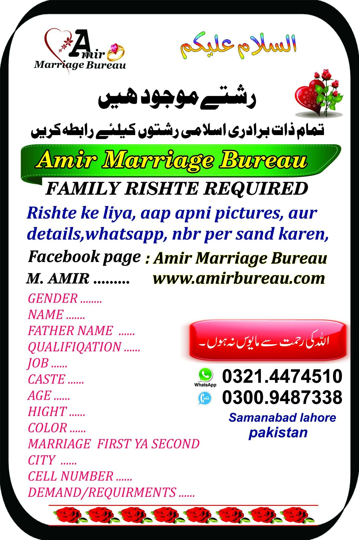 Pin by Muhammad Amir on Amir Marriage Bureau  Pakistan