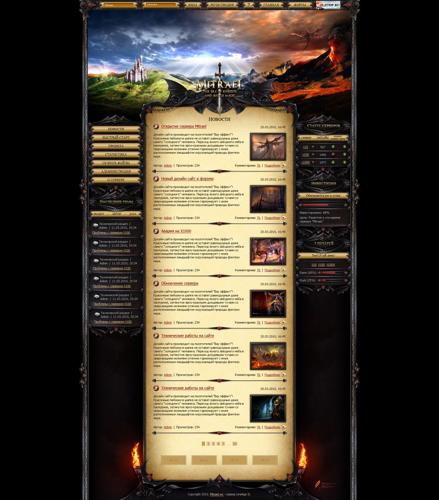 Mitrael Lineage Ii Server By Dkarts2009 In 2020 Game Design Document Template Website Template Templates Free Design