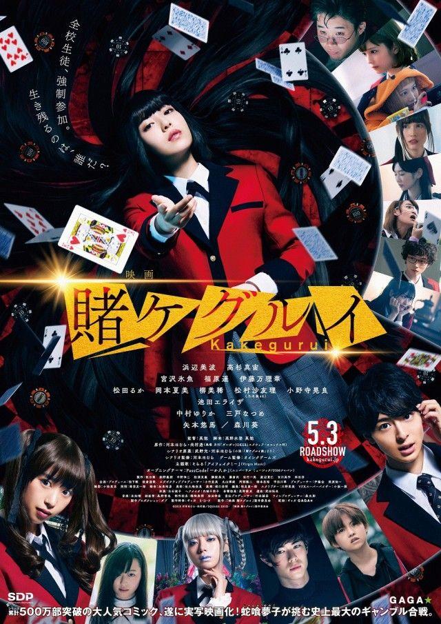 Liveaction Kakegurui movie reveals trailer, confirms
