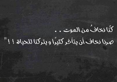 Pin By Heba Moh D On All Arabic Arabic Quotes Wonder Quotes Quotes