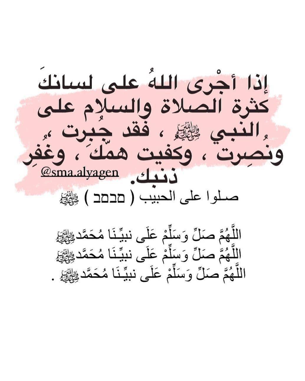 Instagram Post By إستغفار صل على النبي ادعيييلي Aug 28 2020 At 11 33am Utc Islamic Quotes Beautiful Islamic Quotes Islamic Messages