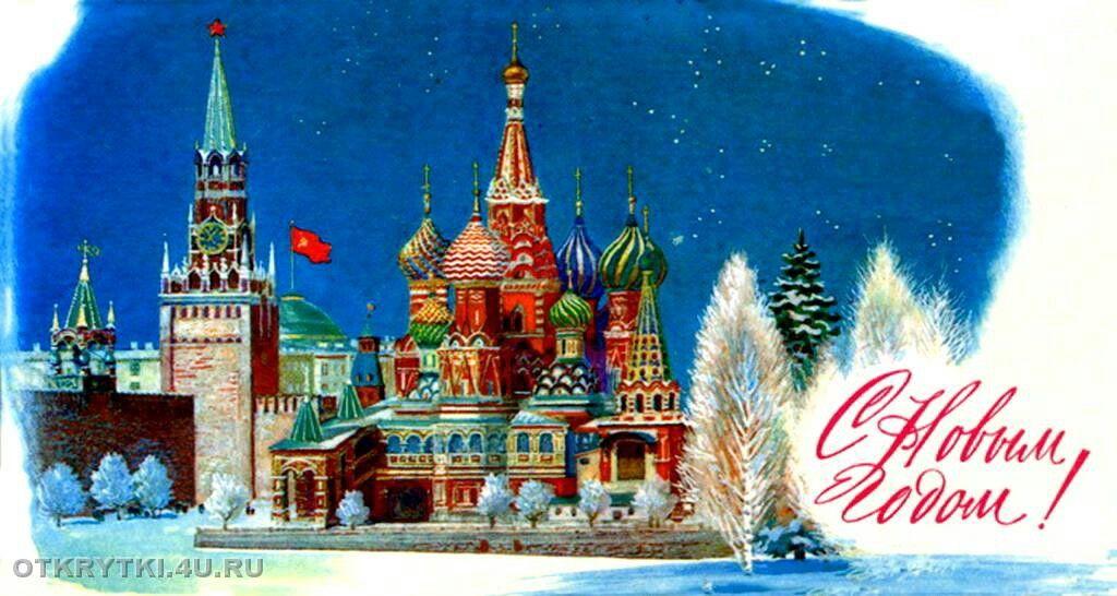 Открытки с текстом и с кремлем