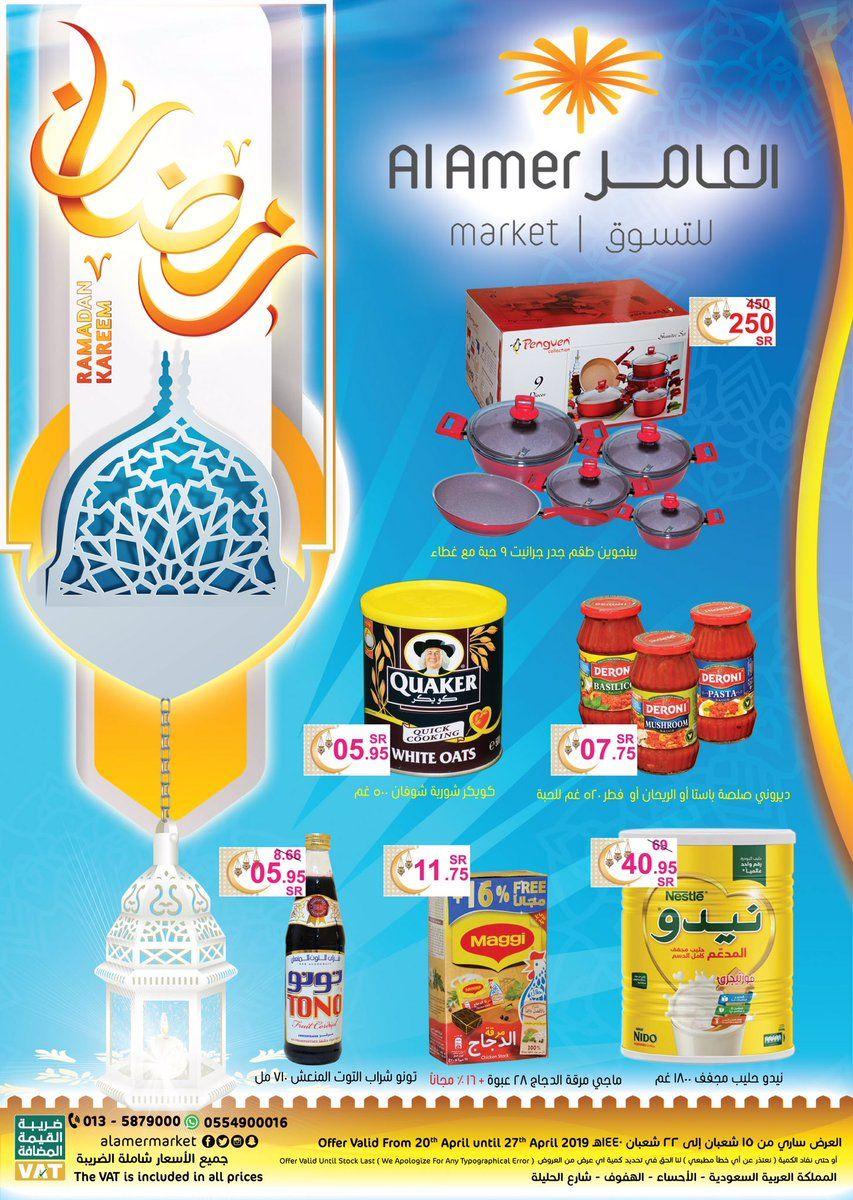 عروض اسواق العامر السعودية حتى يوم السبت 27 4 2019 عروض رمضان عروض اليوم Frosted Flakes Cereal Box Ramadan Ramadan Kareem