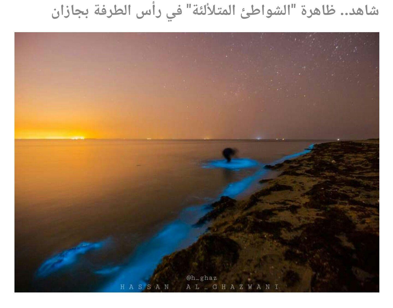 Pin By Najd On بلادي الغاليه Outdoor Celestial Beach