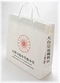 天鷲寺 紙袋のデザイン