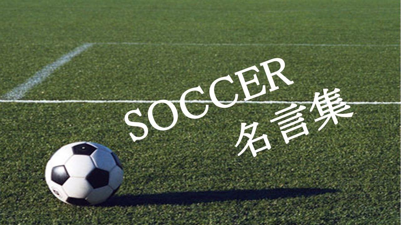 最高の壁紙 トップコレクション サッカー 画像 壁紙 名言 サッカー サッカー イラスト 名言 サッカー