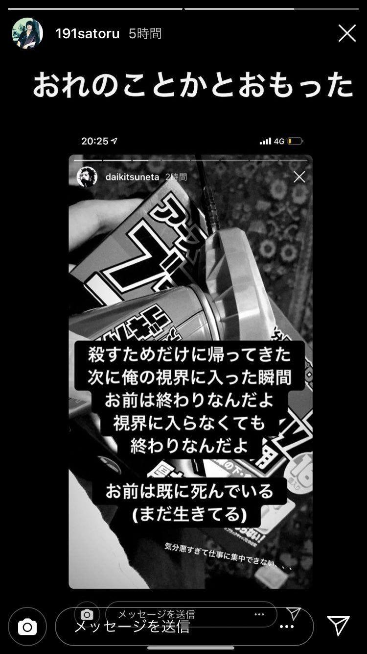 ストーリー インスタ 井口 理
