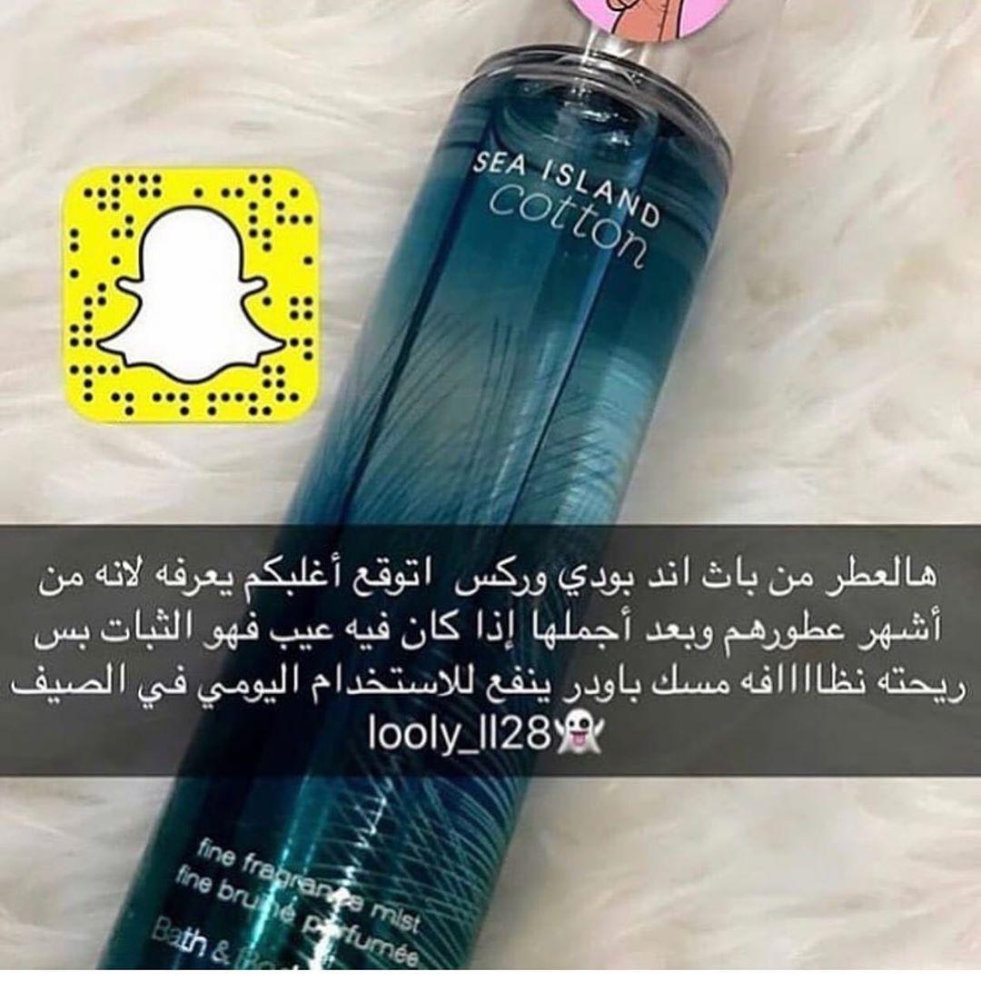 كتون من باث اند بودي وركس Beauty Perfume Beauty Care Routine Body Skin Care
