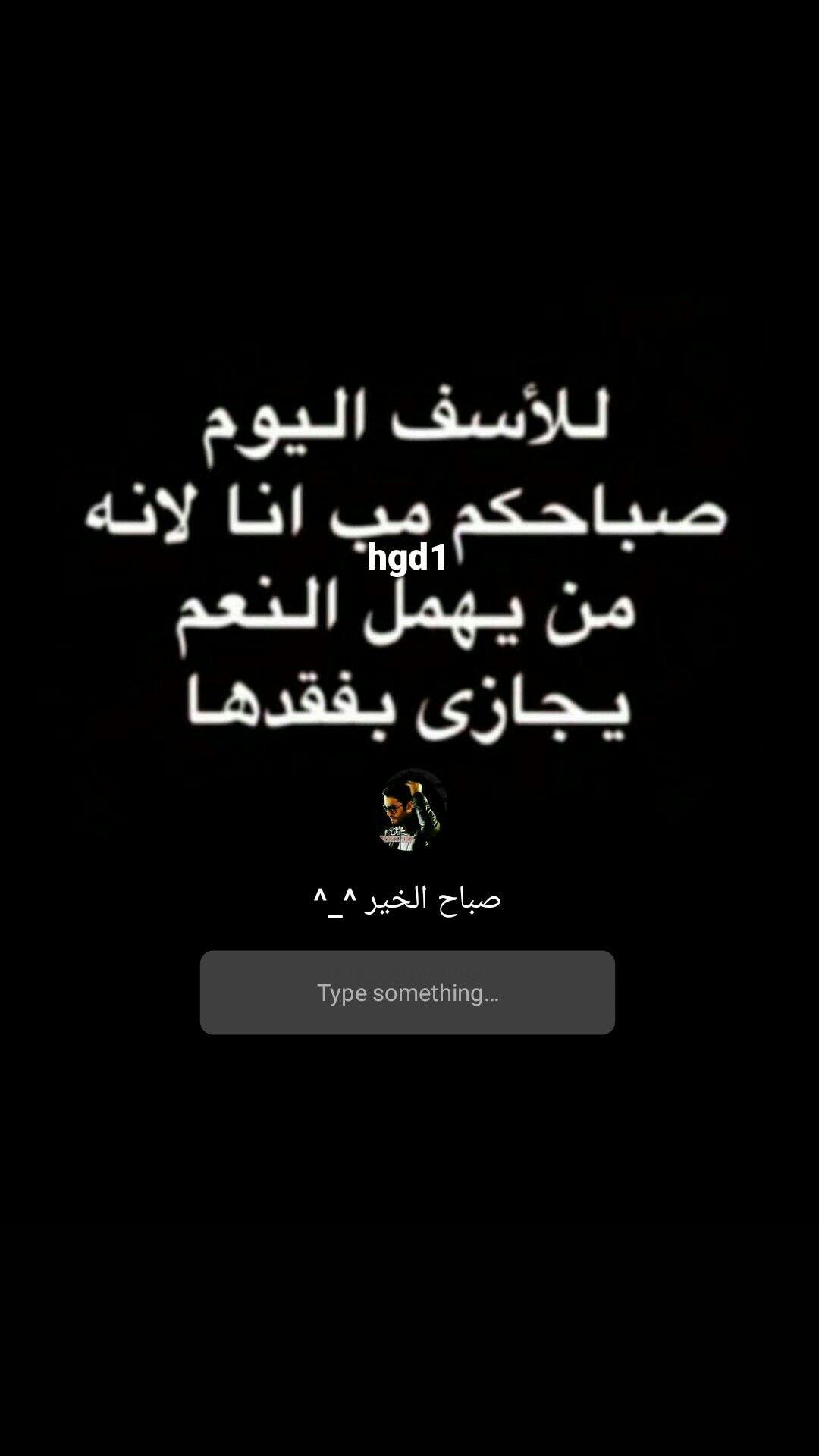 صباح الخير Funny Arabic Quotes Movie Quotes Funny Funny Quotes