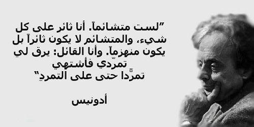 Adonis Quotes Quotes Words Nietzsche