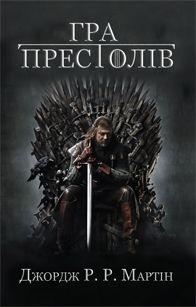 Пісня льоду й полум'я. Гра престолів. Джордж Р.Р. Мартін (A Song of Ice and Fire. A Game of Thrones. George Raymond Richard Martin) Це, мабуть була найдовша книга, з усіх прослуханих мною за останні роки книжок. Вона настільки довга, що мені довелось брати її у бібліотеці двічі та слухати буквально у кожну вільну хвилинку. Це просто не вкладається в голові, як було можна, по-перше вигадати цей весь цей світ, а по-друге, написати таку книгу, і не одну, а цілих п'ять (плюс ще дві у процесі)…