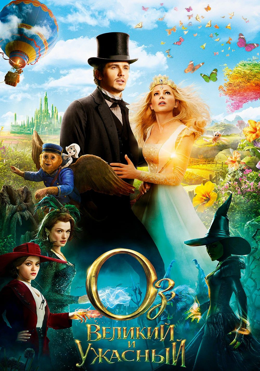 Oz The Great And Powerful Teljes Film Magyarul Hungary Ozthegreatandpowerful Magyarul Teljes Magyar F Disney Live Action Movies Oz Movie Disney Posters