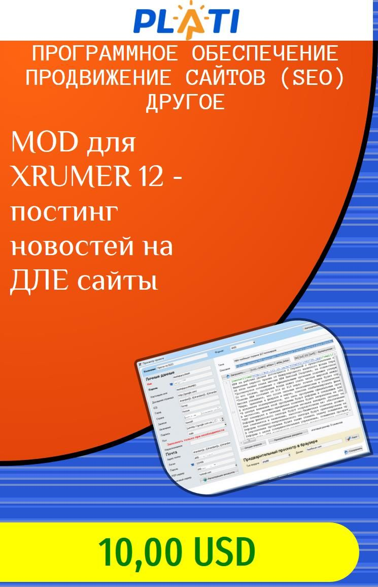 Мод xrumer 12 продвижение сайта средняя цена