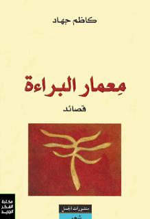 تحميل كتاب معمار البراءة Pdf كاظم جهاد Books Arabic Calligraphy Calligraphy