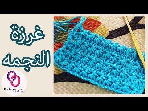 سلسلة فيديوهات غرز كروشيه جديدة بالباترون الغرزة رقم 2 Crochet Sitches Raspberry Youtube Crochet Tutorial Youtube Knit Stitch Patterns Crochet Baby Dress