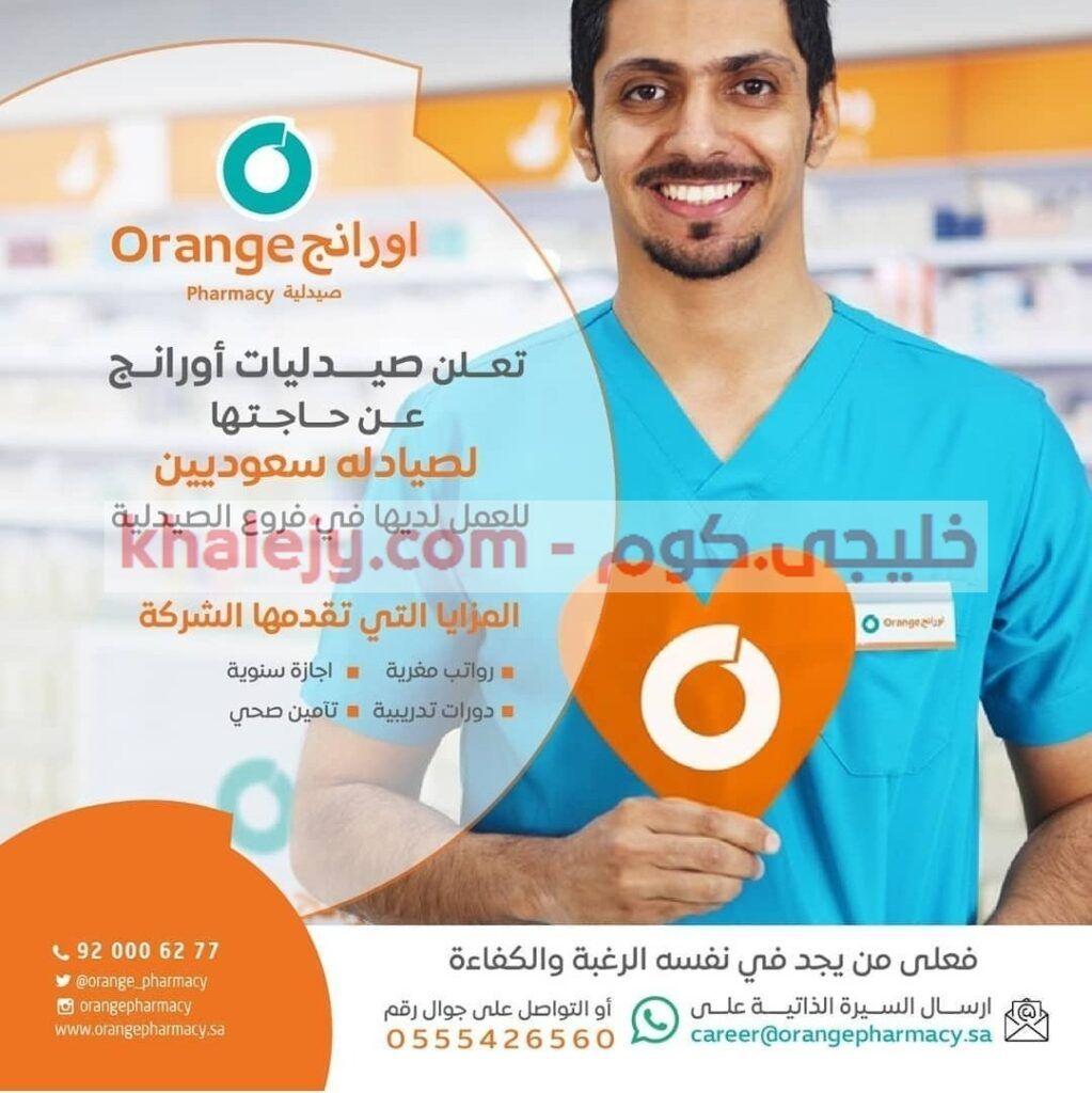 صيدليات اورانج وظائف للرجال والنساء في كافة مناطق المملكة وفقا لما ورد في الاعلان التالي Pharmacy Incoming Call Screenshot Incoming Call