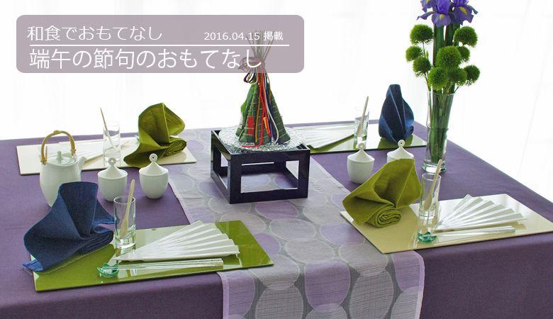 テーブルコーディネート/おすすめコーディネート/和食でおもてなし/端午の節句のおもてなし | テーブルクロスの専門店 レシピ