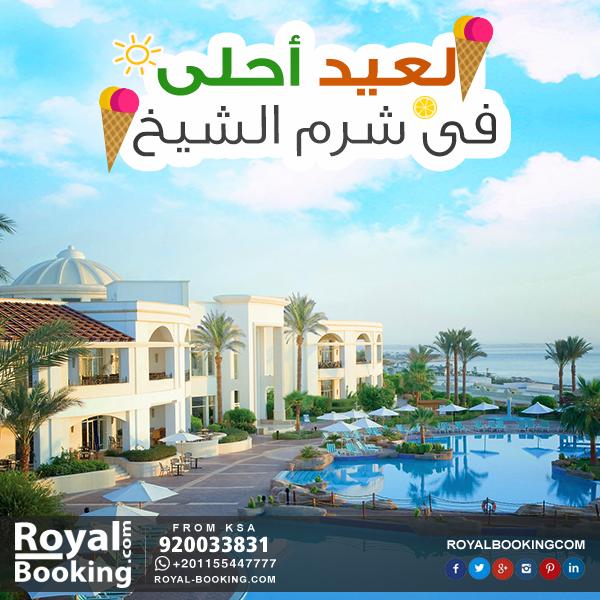 سافر مع رويال بوكينج شرم الشيخ و ريح بالك من الفترة 11 سبتمبر إلى الفترة 14 سبتمبر فندق فيفا شرم غرفة م Egypt Tourism Booking Flights Booking Hotel